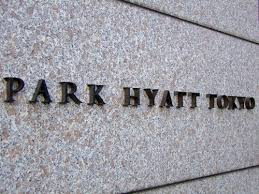 Park Hyatt Tokyo VP