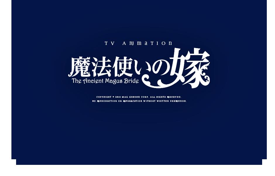 TVアニメ【魔法使いの嫁】