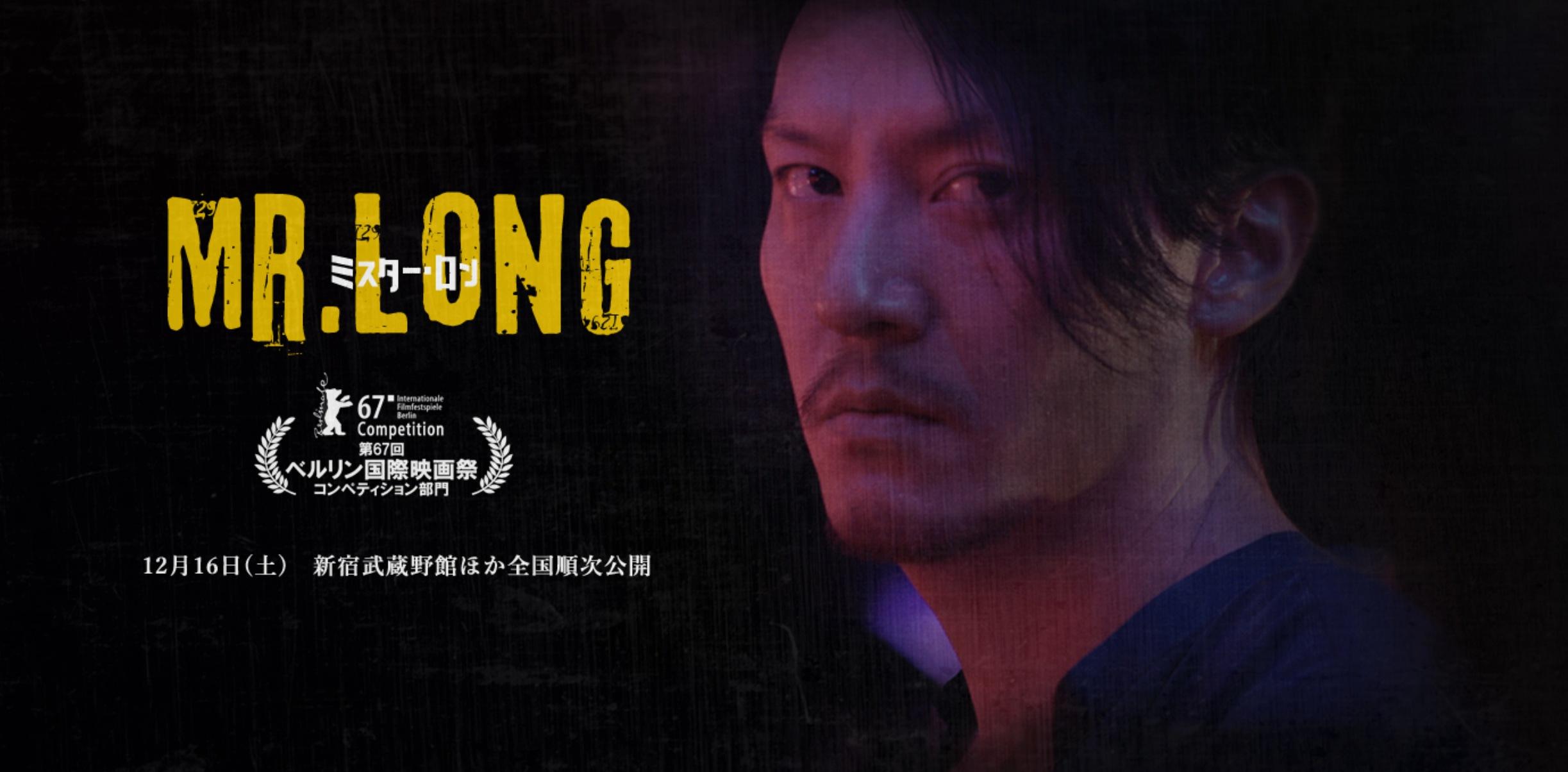 映画【ミスター・ロン / Mr.Long】