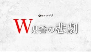 TVドラマ【W県警の悲劇】テーマ